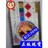 【二手旧书9成新】中国豆腐菜大全 /张德生 福建科学技术出版社