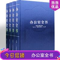 办公室全书(全四卷)精装16开 办公室工作管理全书