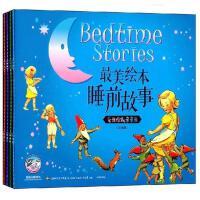 纸贵满堂儿童书最美绘本睡前故事全4册8开本彩图注音版少儿童绘本睡前故事亲子读物0-3-4-5-6-7
