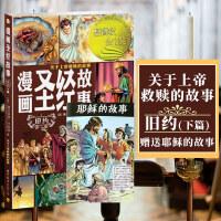 北京世图:漫画圣经故事――旧约下篇