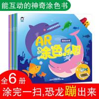企鹅萌萌AR涂色乐园(全6册) 城市交通+创意职业+可爱动物+缤纷游乐+趣味童话+海底世界)