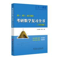 考研数学复习全书:数一、数二、数三通用.2020版