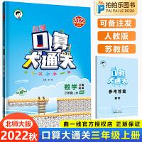 小学口算大通关三年级上册数学 北师大版2021秋