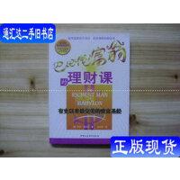 【二手旧书9成新】巴比伦富翁的理财课 /(美)乔治・克拉森著 中国社会科学出版社