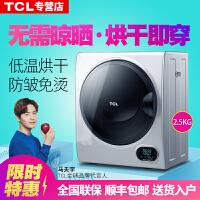 TCL 2.5公斤 滚筒烘干机干衣机 触屏防皱免熨烫 家用迷你(银色)HQG25-K300ZH 银色