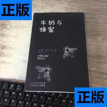 【二手旧书9成新】牛奶与蜂蜜 /[加]露比·考尔(rubi 百花文艺出