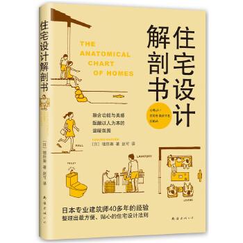 住宅设计解剖书(2018版) 日本专业建筑师根据40多年的经验,整理出方便、贴心的住宅设计法则。