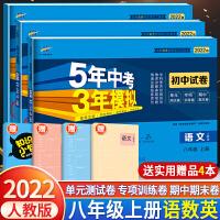 2022版八年级上册试卷全套3本五年中考三年模拟53初中试卷8八年级上册语文数学英语人教版五三八年级上语数英单元期中期末