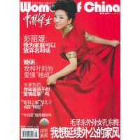 中国妇女(2005年1月上半月刊)(随刊奉送雀巢咖啡精美礼品)