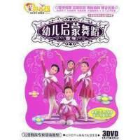 礼盒装3张DVD儿童幼教《幼儿启蒙舞蹈-童年》开心果系列