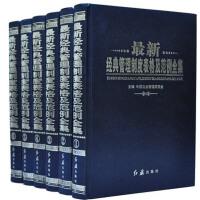 经典管理制度表格及范例全集 16开精装6册企业管理