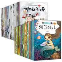 全套40本儿童故事书0-3-6-8岁 童话带拼音幼儿园宝宝睡前故事早教启蒙有声读物图书婴幼儿绘本故事书籍小宝宝的书睡前