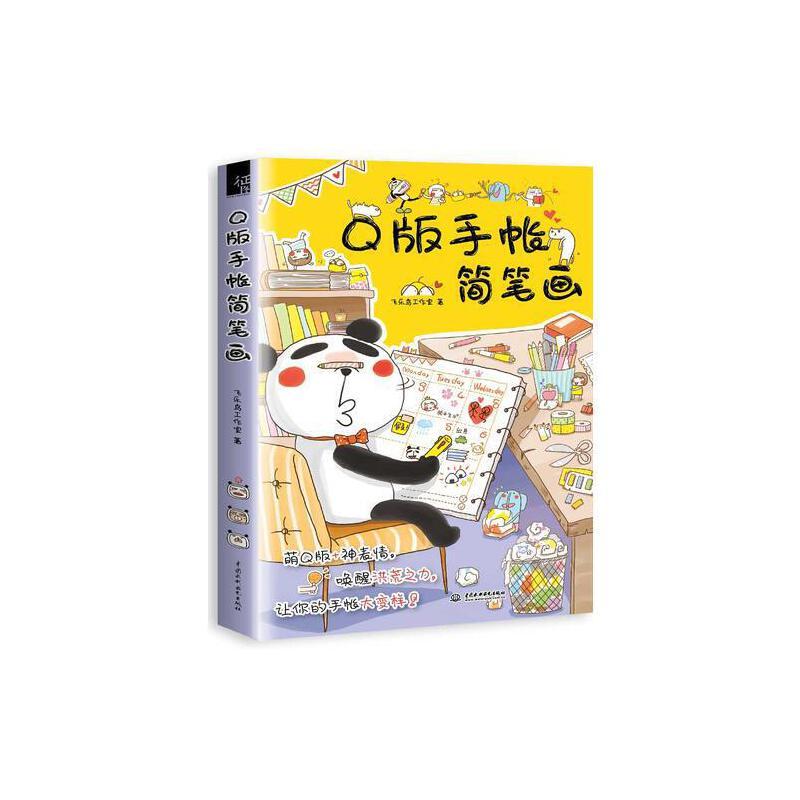 q版手帐简笔画/飞乐鸟工作室