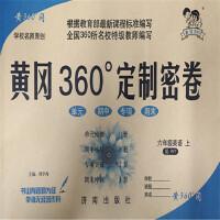 2017秋 黄冈360定制密卷 六年级上册英语 6年级上 外研版 配套WY版/9787548805151