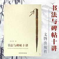 文物:书法与碑帖十讲(平)(1.2)