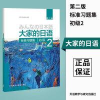 外研社:大家的日语(第二版)(初级)(2)(标准习题集)