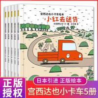 正版恐龙系列作者宫西达也绘本全套小卡车小红去送货幼儿园大班宝宝亲子阅读故事书籍0-2-3-4-6周岁儿童早教你看起来好像