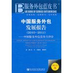 中国服务外包发展报告(2010~2011)