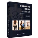《坎���骨科手�g�W――第6卷:����骨科》(第13版,典藏版)