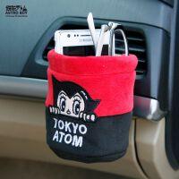 阿童木卡通汽车出风口杯架置物袋挂袋 杂物桶 手机袋收纳置物筒