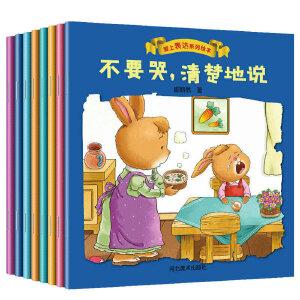 【每满75减25】爱上表达系列绘本全8册3-6岁婴儿童行为习惯培养绘本 宝宝睡前故事 4-5儿童早教益智童书