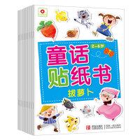 宝宝贴纸书 小红花全套10册 贴纸书0-3岁童话 幼儿趣味神奇贴贴画书益智力开发 2-3-4-5-6岁儿童书籍亲子读物
