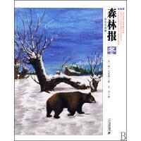 森林报(冬彩色注音版)