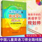 做孩子好的英语学习规划师 中国儿童英语习得全路线图 写给家长的亲子英文指导书 3-12岁亲子英语教育规划策划家教书籍