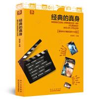 【二手书8成新】经典的真身 姚海军 四川科学技术出版社