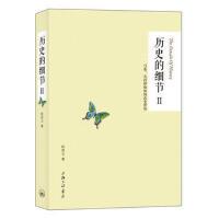 【二手书8成新】历史的细节Ⅱ:弓箭、和船如何改变世界 杜君立著 9787542643490