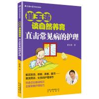 北京出版集团:直击常见病的护理