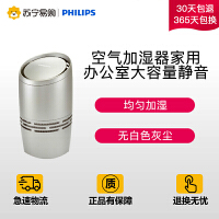 【苏宁易购】Philips/飞利浦空气加湿器HU4706家用办公室大容量静音净化器正品