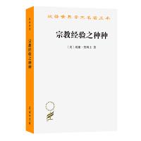 宗教经验之种种(汉译名著本) 【美】威廉・詹姆士 商务印书馆