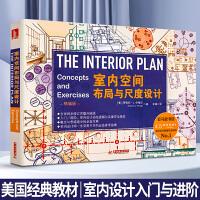 室内空间布局与尺度设计 美国室内设计基础教程 手绘线条精辟诠释室内设计 室内环境装潢艺术基础书籍