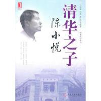 【二手书8成新】清华之子:陈小悦 石宏敏 机械工业出版社