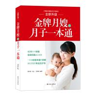 【二手书8成新】月嫂的月子一本通 唐凤萍 译林出版社