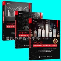全3册 正版 从零进阶+如虎添翼+胸有成竹 网站数据分析的统计基础+SPSS和SAS EG进阶+数据处理的SPSS和S