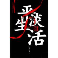 【二手书8成新】平淡生活海岩小说经典插图本 海岩 作家出版社