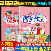 黄冈小状元同步作文一年级下+快乐阅读一年级下册2本人教版2020春部编版同步教材人民教育出版社
