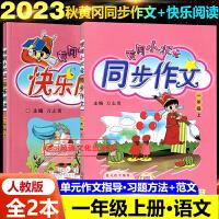 黄冈小状元同步作文一年级上+快乐阅读一年级上册2本人教版2021秋部编版同步教材人民教育出版社