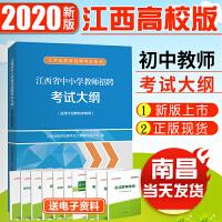 江西高校:江西省中小学教师招聘考试大纲(适用于招聘初中教师)