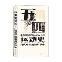 汗青堂:五四运动史:现代中国的知识革命 四川人民出版社 [美]周策纵新华书店正版图书