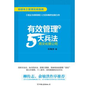 有效管理的5大兵法(电子书)