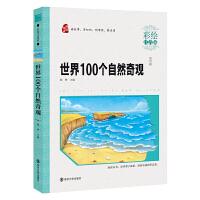 世界100个自然奇观 小学课外阅读指导丛书 彩绘注音版