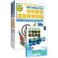 王金战系列:初中是怎样学好的(语数英物化套装共5册)赠《中考数学轻松突破100分》