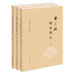 郑天挺明史讲义(全3册)