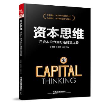 资本思维:用资本的力量打通财富之路(pdf+txt+epub+azw3+mobi电子书在线阅读下载)