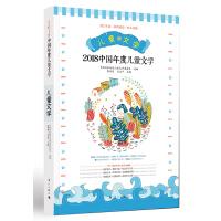 2018中国年度儿童文学