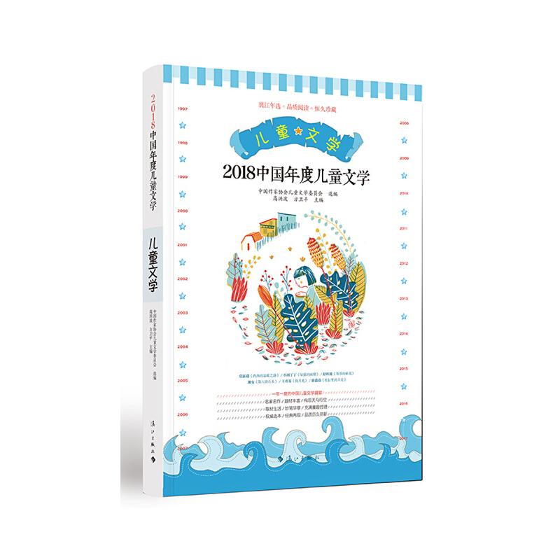 2018中国年度儿童文学 年度荟萃  浓缩精华