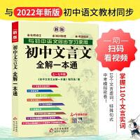 初中文言文全解一本通:七至九年级 2021年 教材配套 名师译注 对接中考